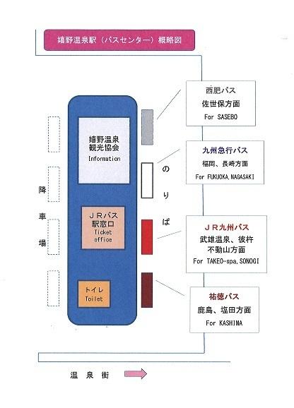 201810 嬉野温泉駅.jpg