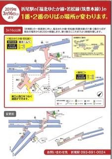 20190316 折尾駅のりば変更.jpg